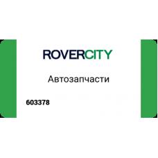 ТОЛКАТЕЛЬ/ROD - PUSH 603378