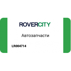 ТОПЛИВОПРОВОД/TUBE - FUEL SUPPLY LR004714