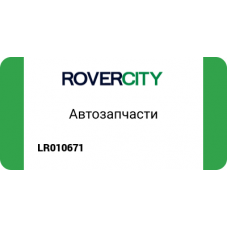 НАКОНЕЧНИК КОМПЛЕКТ/JOINT ASSY - BALL LR010671