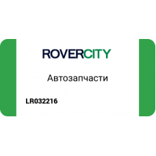 ДАТЧИК НАДДУВОЧНОГО ВОЗДУХА/SENSOR - AIR LR032216