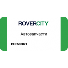 PHE500021 | ВОЗДУШНЫЙ ФИЛЬТР/ELEMENT ASSY - AIR CLE