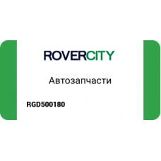 RGD500180   СТОЙКА ЗАДНЕЙ ПОДВЕСКИ