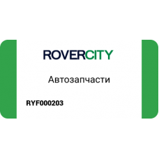 RYF000203 | ШАЙБА СХОД - РАЗВАЛ/WASHER