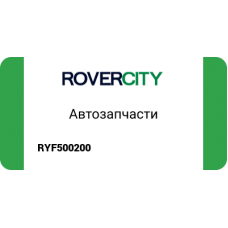 ВТУЛКА RYF500200